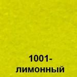 1001- лимонный