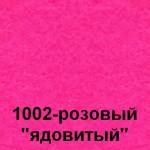 """1002- розовый """"ядовитый"""""""