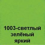 1003- светлый зеленый яркий