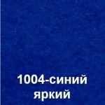 1004- синий яркий
