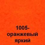 1005- оранжевый яркий