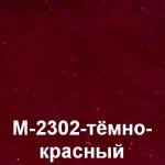 M-2302- темно-красный