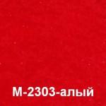 M-2303- алый
