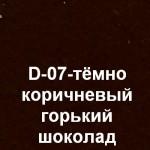 D-07- темно коричневый горький шоколад