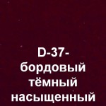 D-37- бордовый темный насыщенный