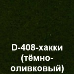 D-408- хаки (темно-оливковый)