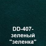 """DD-407- зеленый """"зеленка"""""""