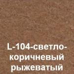 L-104- светло-коричневый рыжеватый