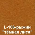 "L-106- рыжий ""темная лиса"""