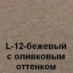 L-12- бежевый с оливковым оттенком