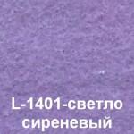 L-1401- светло-сиреневый