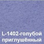 L-1402- голубой приглушенный