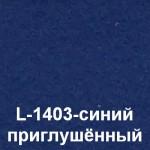L-1403- синий приглушенный