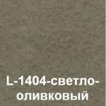 L-1404- светло-оливковый