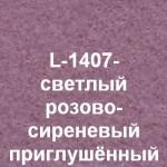 L-1407- светлый розово-сиреневый приглушенный