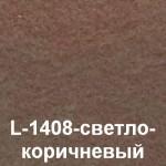 L-1408- светло-коричневый