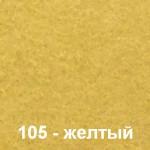 105- желтый