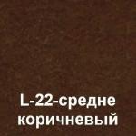 L-22- средне-коричневый