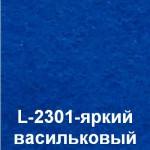 L-2301- яркий васильковый