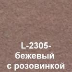L-2305- бежевый с розовинкой