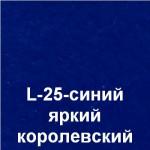 L-25- синий яркий королевский