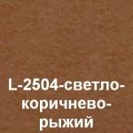 L-2504- светло-коричнево-рыжий