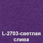 L-2703- светлая слива