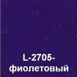 L-2705- фиолетовый