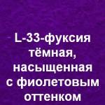 L-33- фуксия темная, насыщенная с фиолетовым оттенком