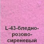 L-43- бледно-розово-сиреневатый