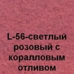 L-56- светлый розовый с коралловым отливом