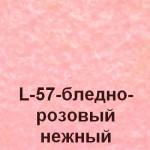 L-57- бледно-розовый нежный