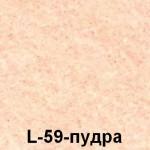 L-59- пудра