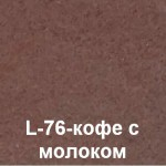 L-76- кофе с молоком
