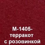 M-1405- терракот с розовинкой