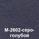 M-2602- серо-голубой