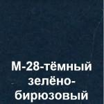 M-28- темный зелено-бирюзовый