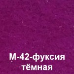 M-42- фуксия темная