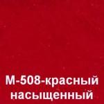 M-508- красный насыщенный