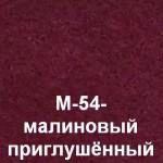 M-54- малиновый приглушенный