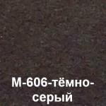 M-606- темно-серый