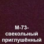 M-73- свекольный приглушенный